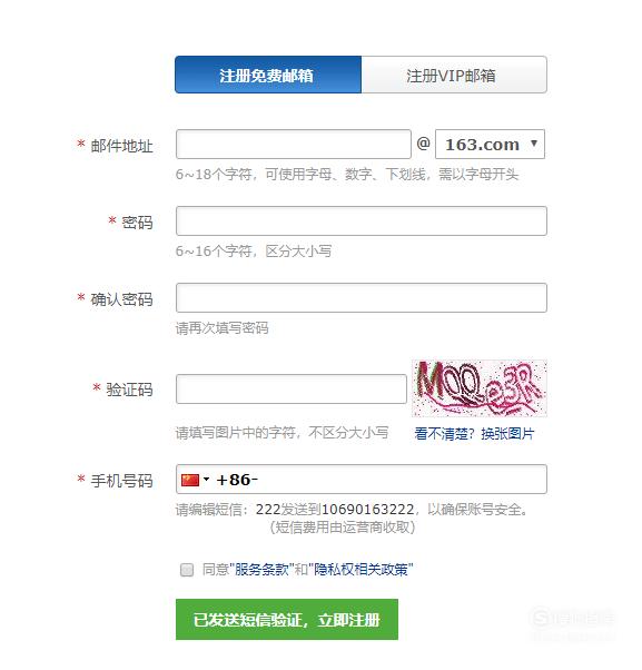 电子邮箱格式怎么写?加精 网络快讯 第4张
