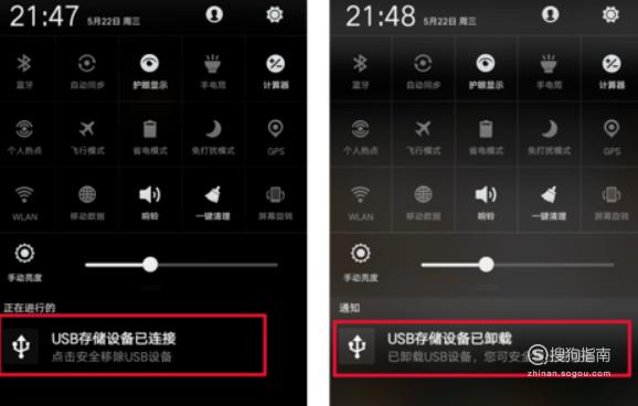 手机与U盘之间怎么传输文件