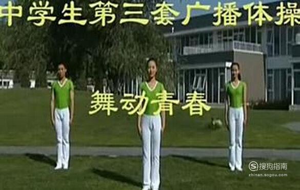 《舞动青春》广播体操图解 来看看吧