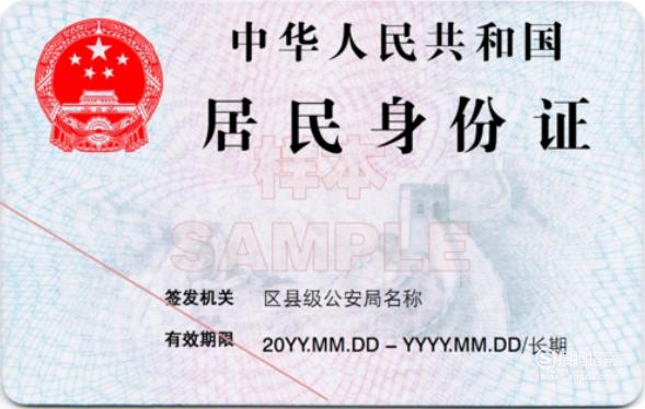 怎样制作电子版身份证,划重点了