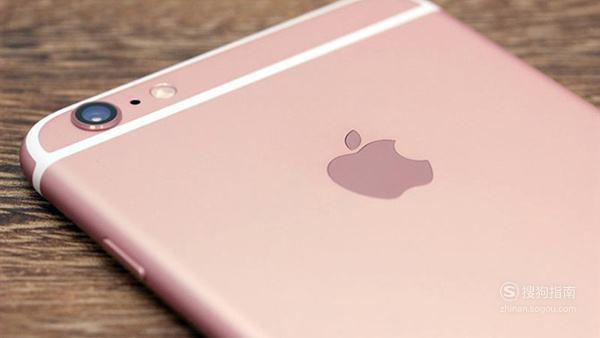 苹果iPhone6s怎么开启护