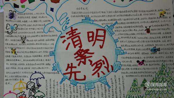 缅怀革命先烈,弘扬传统文化的手抄报?