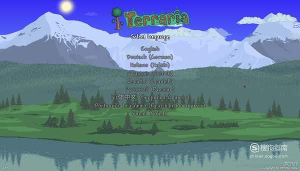 泰拉瑞亚语言设置教程 又快又好