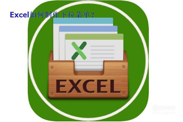 Excel 2013如何制作下拉菜