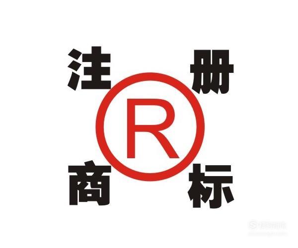 浙江个人注册商标费用是多少? 懂得这些技巧就够了