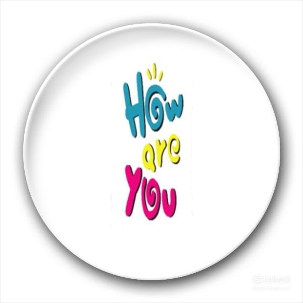 如何有创意的回答How are you? 具体内容