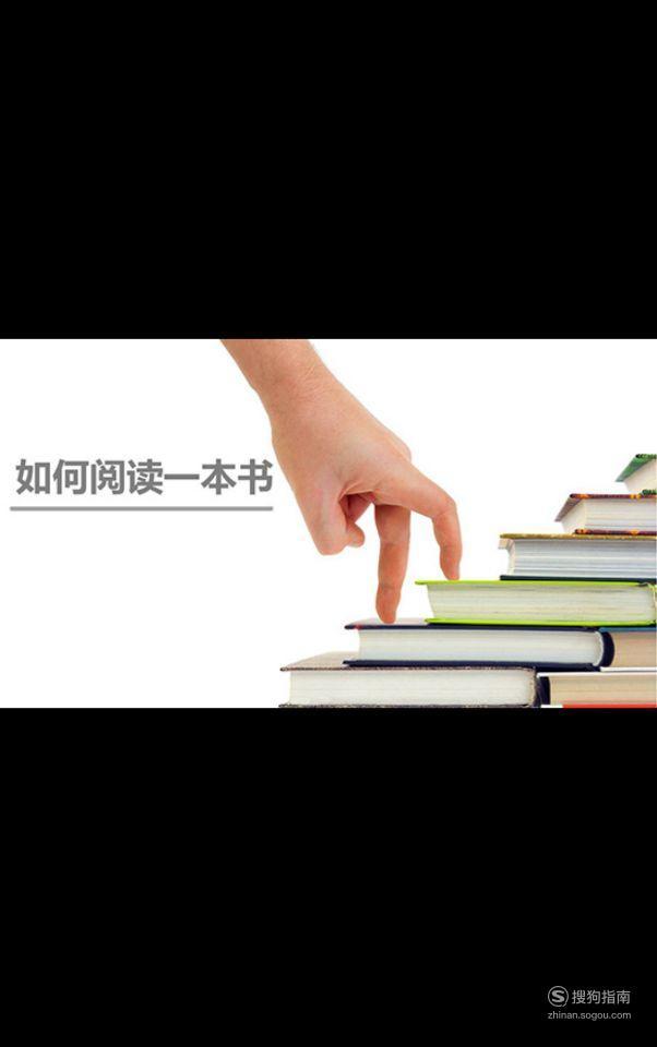 如何阅读书籍? 来研究