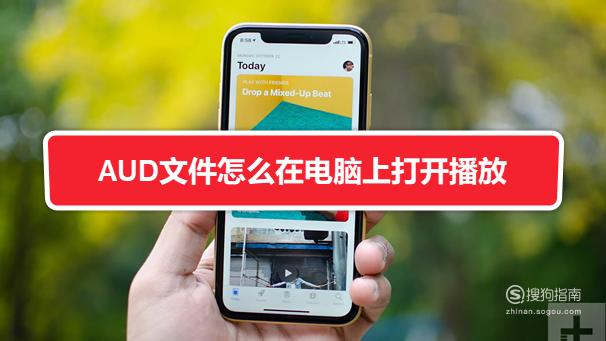 AUD文件怎么打开播放【苹果手机微信语音消息】 专家详解