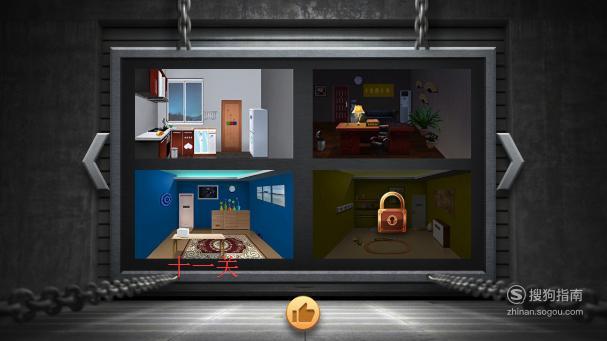 密室逃脱:逃离公寓