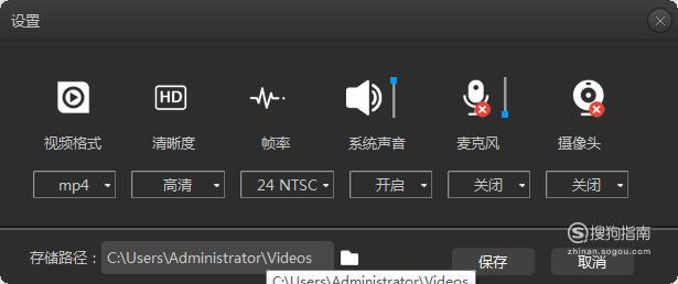 如何用电脑录视频?
