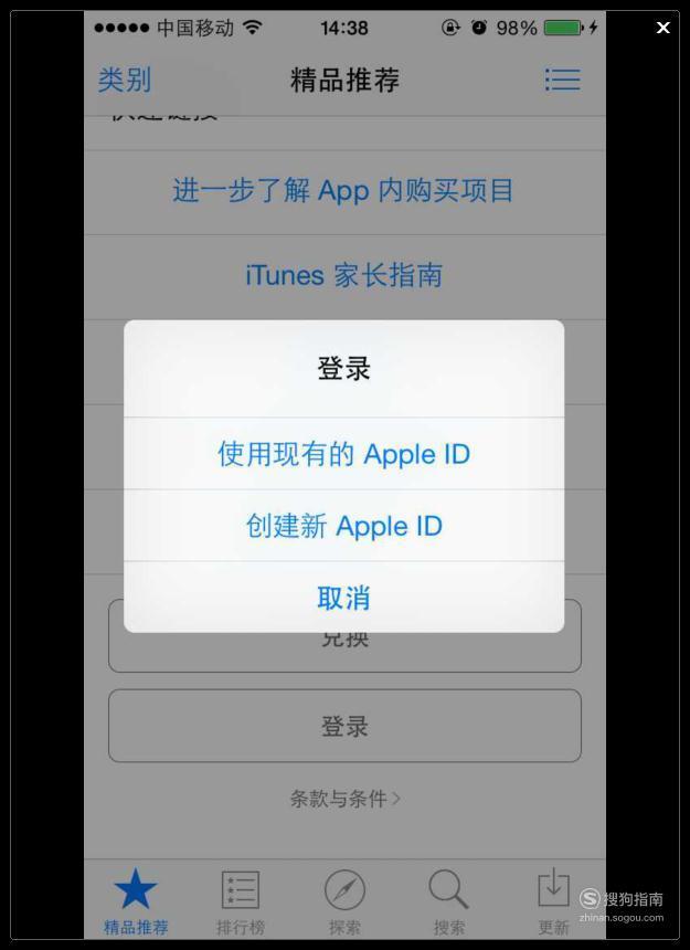 苹果4s怎么下载软件_苹果4s激活锁id账号密码忘记了怎么办 看完就明白了 - 天晴经验网