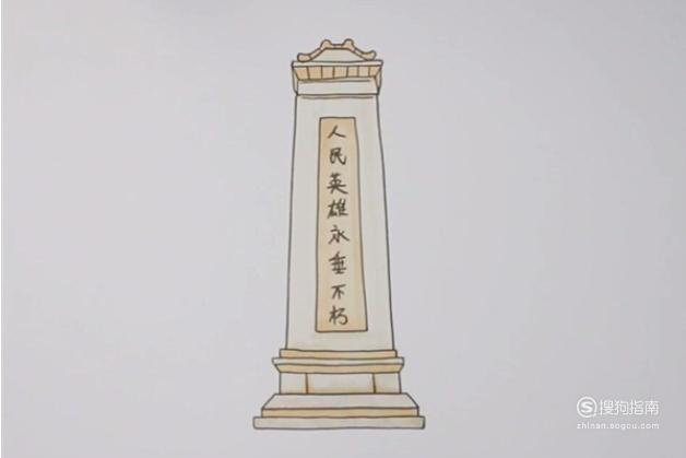 人民英雄纪念碑简笔画怎么画
