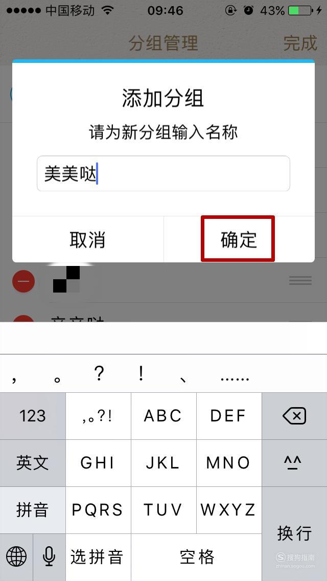 手机QQ怎么给朋友添加QQ分组? 来研究下吧