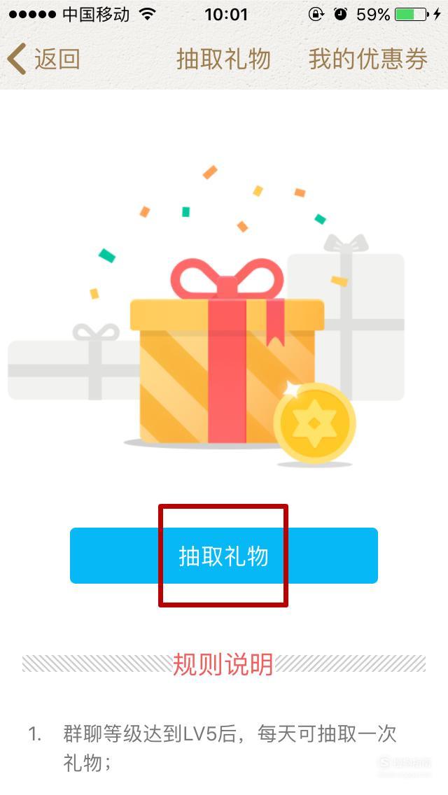如何在QQ群领取及赠送