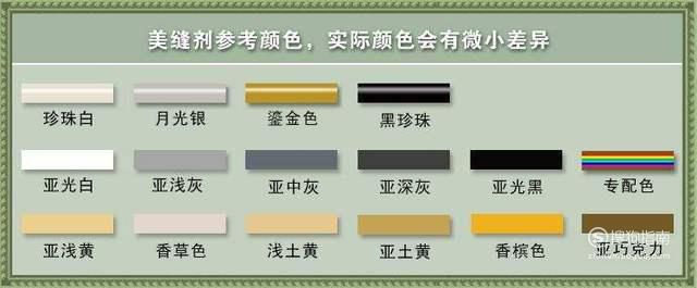 美缝剂15种颜色搭配技巧!,照着学就行了