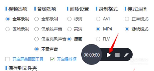 如何使用电脑录制视频