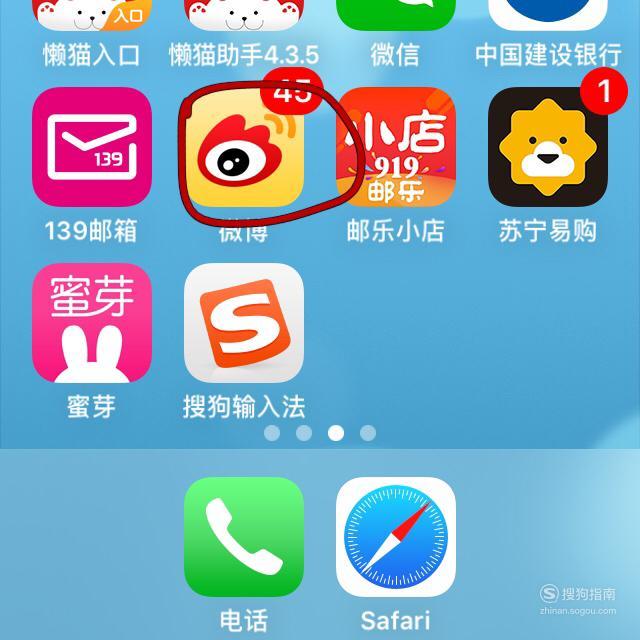 手机版新浪微博怎么设置自动回复?,大师来详解