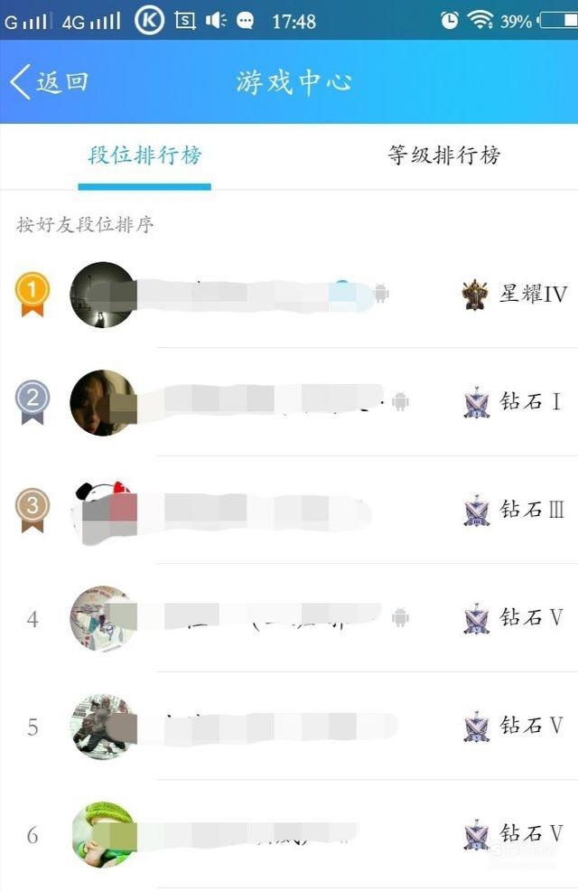 如何通过手机QQ查看王者荣耀段位和战绩信息