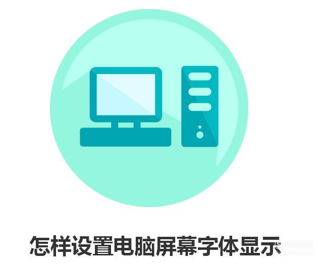 怎样设置电脑屏幕字体