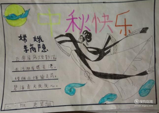 中秋节诗配画怎么画?
