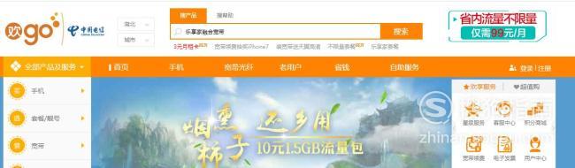 中国电信网上大学网_中国电信网上营业厅如何设置用户密码,这几步你要了解 - 天晴 ...