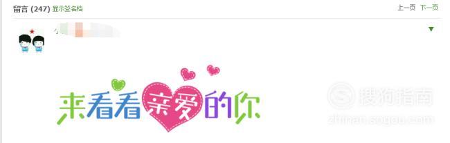 QQ如何给好友留言,又