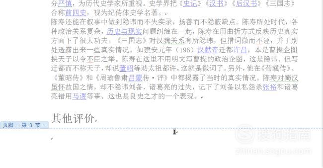 word页码从第三页开始