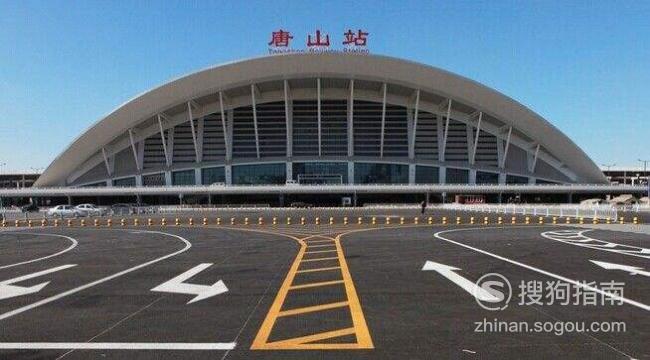 河北省唐山市有哪些必玩的景点? 这几步你要了解