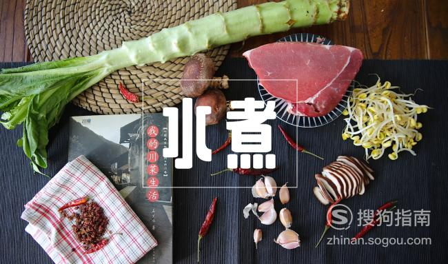 水煮肉片的家常做法【图文】 详情介绍