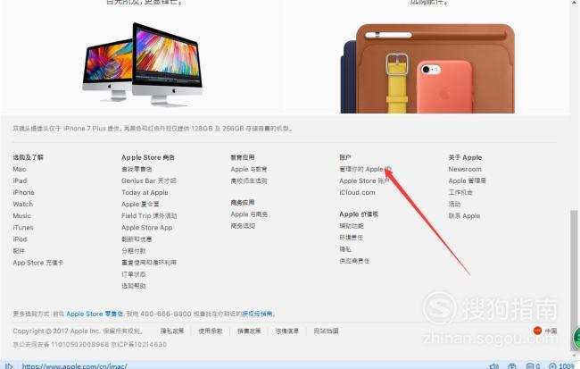 怎么激活苹果id账号_苹果4s激活锁id账号密码忘记了怎么办 看完就明白了 - 天晴经验网