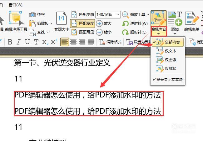 PDF编辑器怎么使用,给PDF添加水印的方法 看完你学会了么