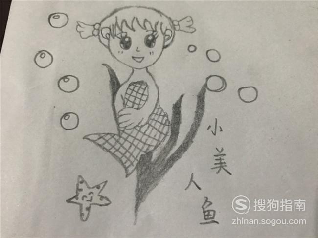 如何画简笔画小美人鱼,需要技巧