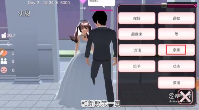 樱花校园模拟器怎么结婚