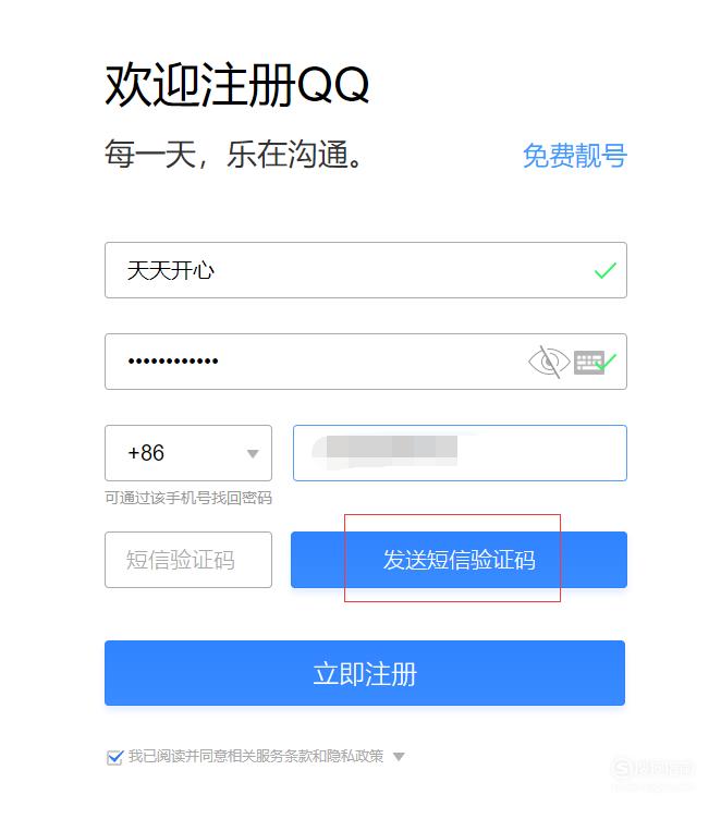 快速申请注册QQ账号(网