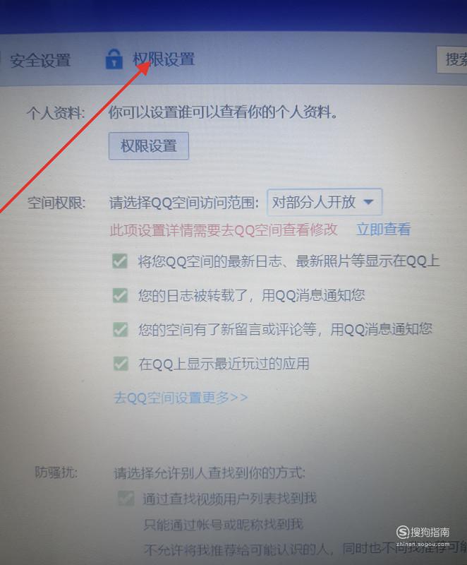 如何隐藏QQ资料上的年龄和性别?