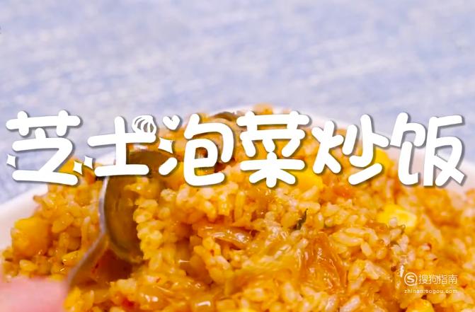 芝士泡菜炒饭怎么做? 来学习吧