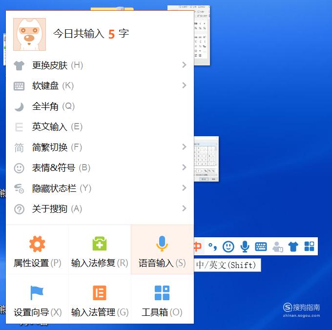 汉语拼音声调怎么打