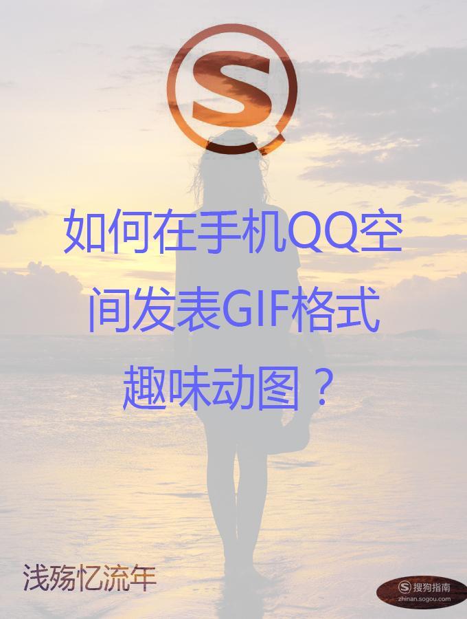 如何在手机QQ空间发表