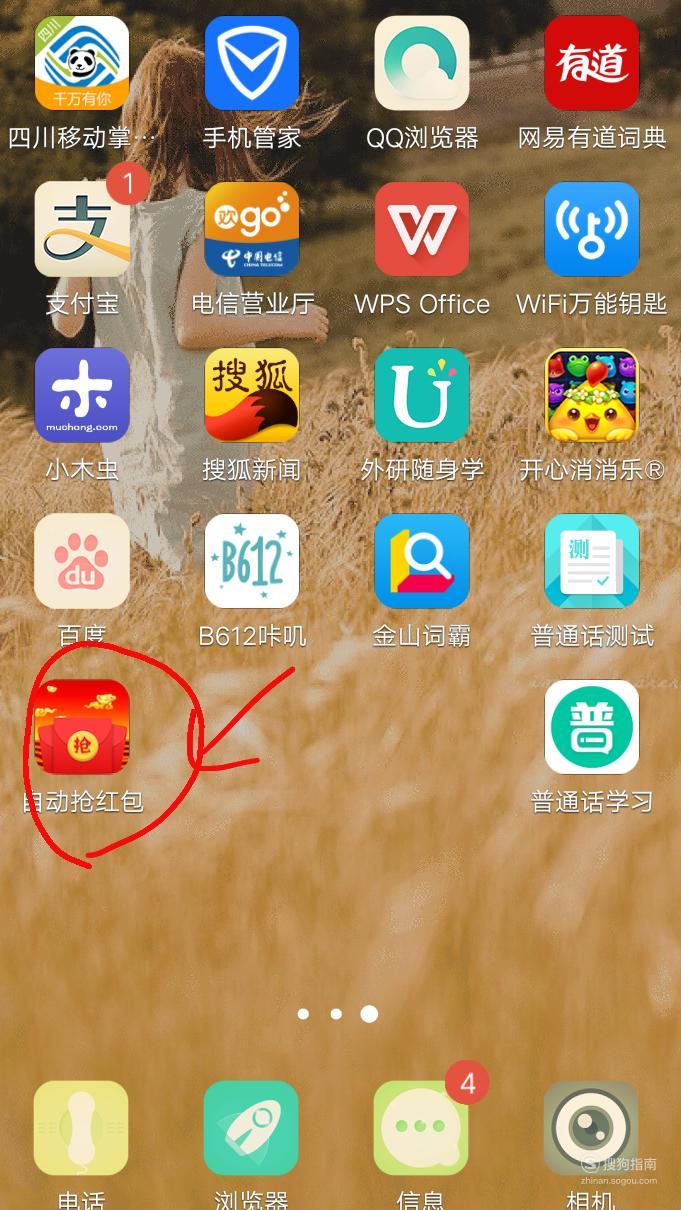 最简单的微信自动抢红包方法 大师来详解