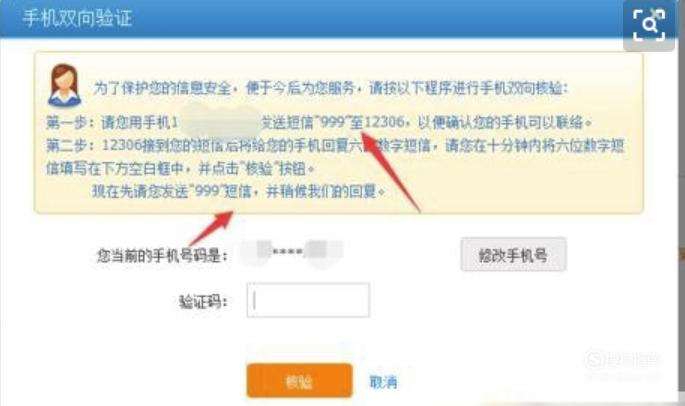 12306的用户名和密码怎么填写