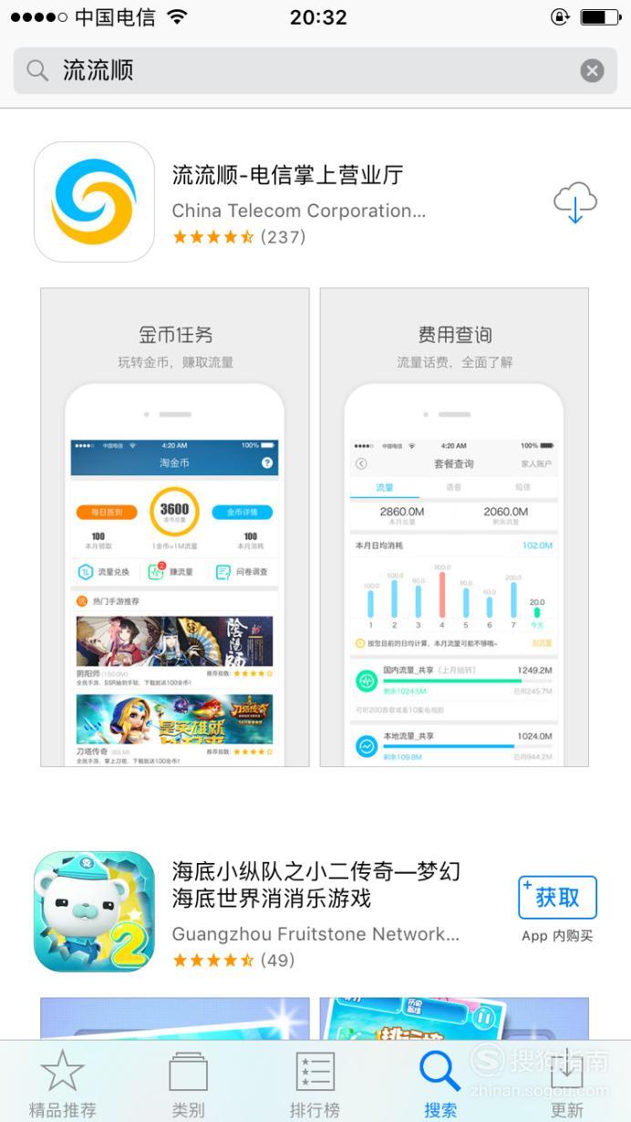 中国电信用户怎样获得更多流量 看完你学会了么
