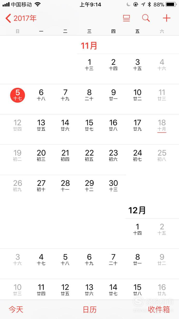 苹果手机日历怎么显示农历,来研究下吧