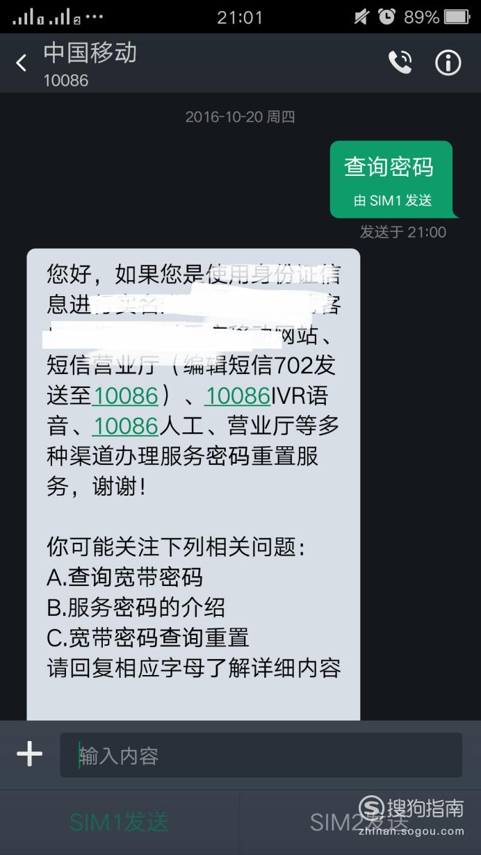 中国移动手机服务密码怎么查询或重置,来学习吧