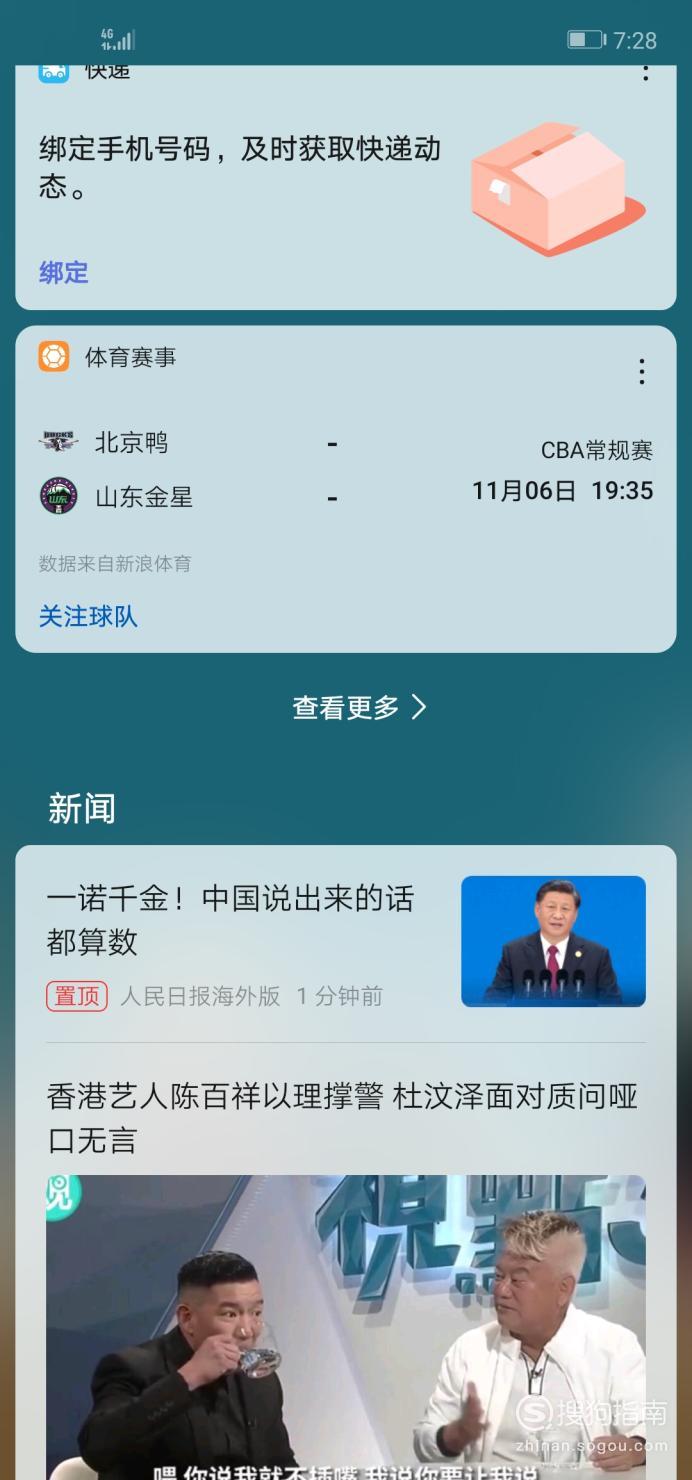 华为手机热点资讯怎么关闭?,详情介绍