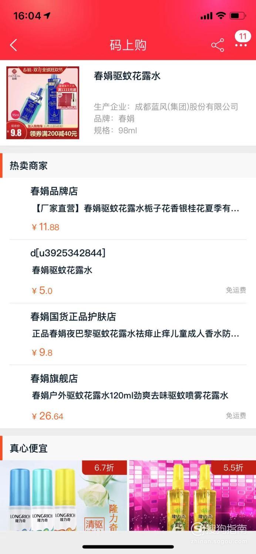 怎么使用手机扫描条形码来查看商品价格