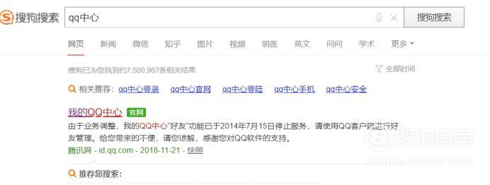 手机QQ怎样恢复已删除好友,大师来详解