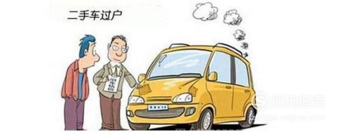 汽车过户手续办理流程及所费用一览