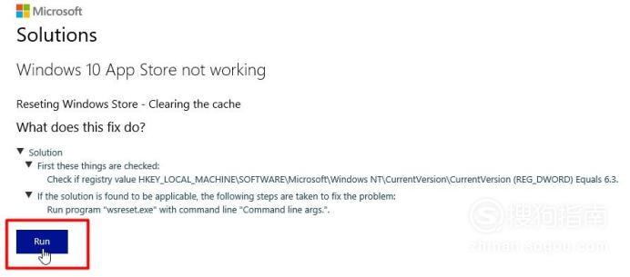 微软应用商店打不开怎么办