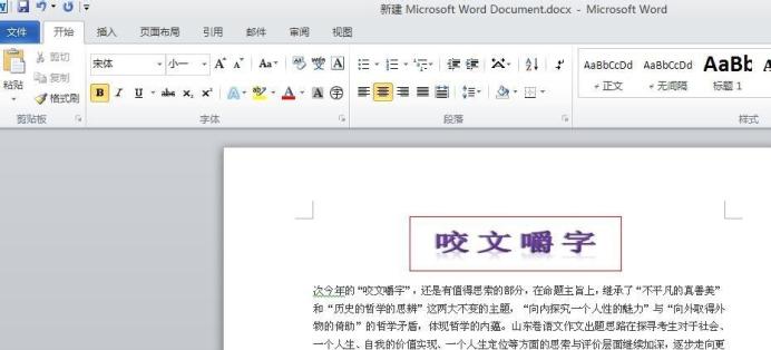 在word2010中怎样设置字符的间距?,涨知识了