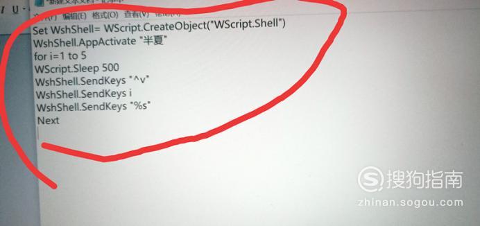 简单的QQ聊天刷屏脚本